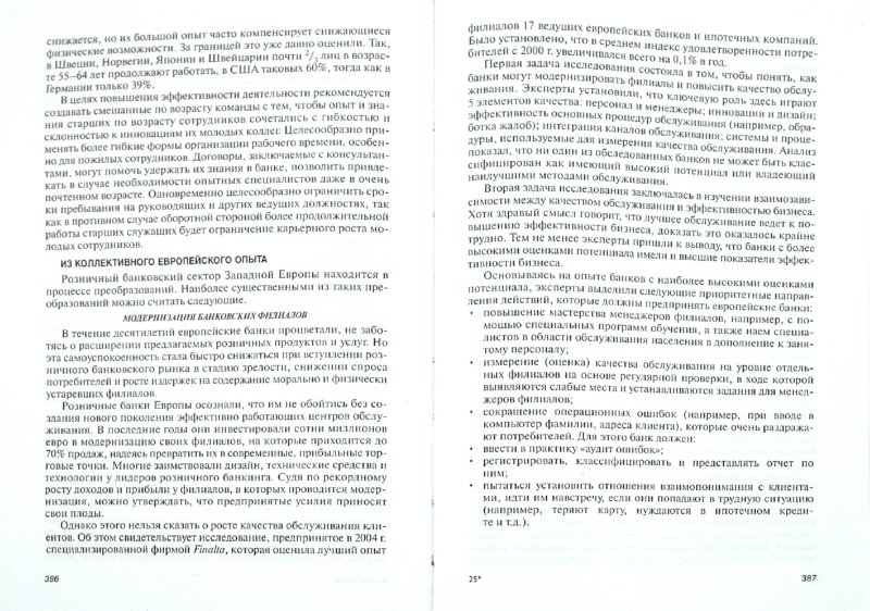 Иллюстрация 1 из 16 для Банковское кредитование: учебник (+CD) - Тавасиев, Мазурина, Бычков | Лабиринт - книги. Источник: Лабиринт