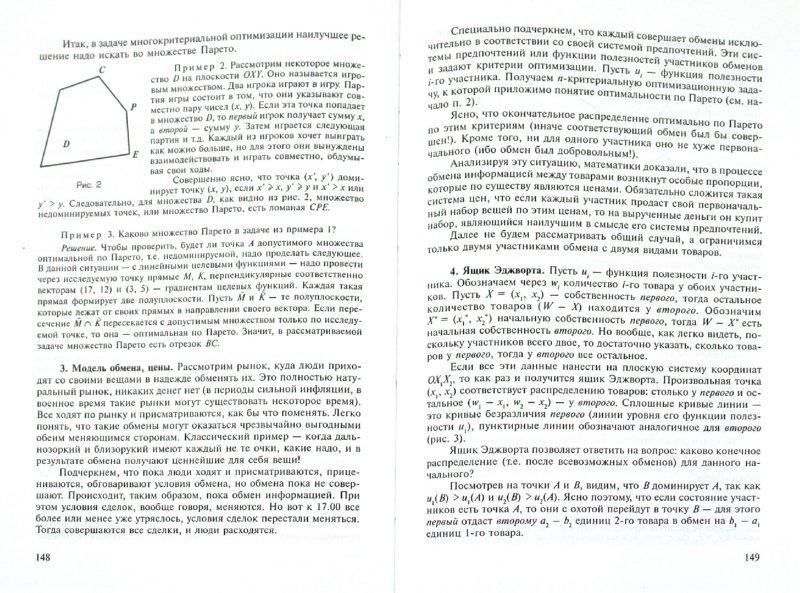 Иллюстрация 1 из 12 для Высшая математика - Вячеслав Малыхин | Лабиринт - книги. Источник: Лабиринт