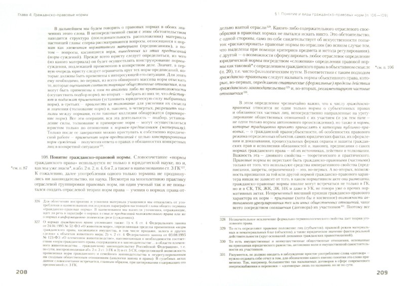Иллюстрация 1 из 10 для Гражданское право. Общая часть. Том 1. Введение в гражданское право: Учебник - Вадим Белов | Лабиринт - книги. Источник: Лабиринт