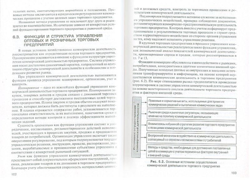 Иллюстрация 1 из 16 для Коммерческая деятельность: учебник - Фаина Половцева | Лабиринт - книги. Источник: Лабиринт