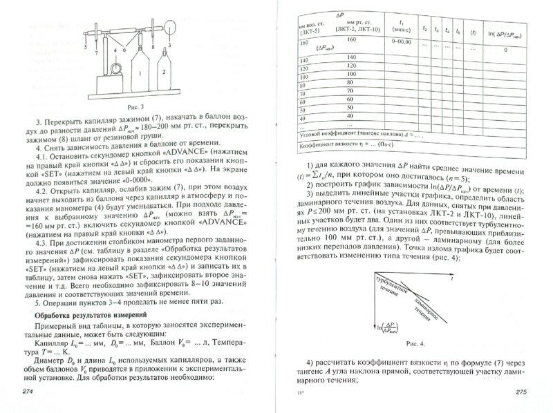 Иллюстрация 1 из 16 для Общая физика: руководство по лабораторному практикуму - Крынецкий, Струков   Лабиринт - книги. Источник: Лабиринт