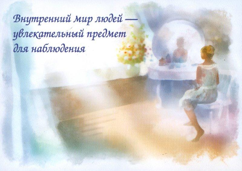 Иллюстрация 1 из 51 для Тайны женской силы. 24 ответа на один вопрос - Татьяна Зинкевич-Евстигнеева   Лабиринт - книги. Источник: Лабиринт