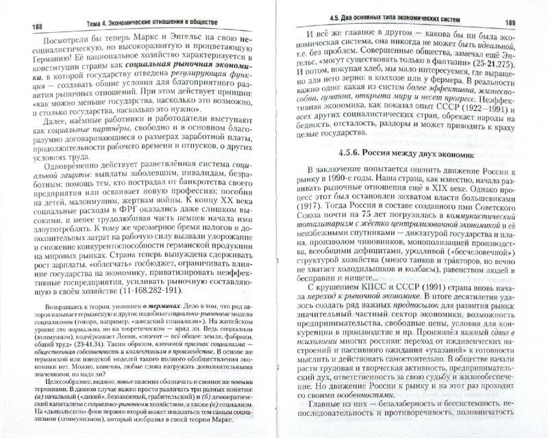 Иллюстрация 1 из 13 для Основы экономической теории - Леонид Куликов | Лабиринт - книги. Источник: Лабиринт