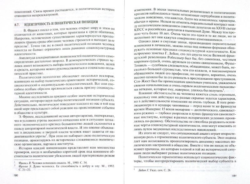 Иллюстрация 1 из 8 для Политическая философия - Ирина Василенко | Лабиринт - книги. Источник: Лабиринт