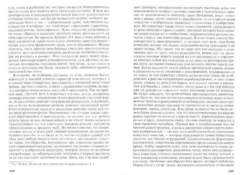 Иллюстрация 1 из 12 для Преступник и преступление. Сравнительная преступность. Преступления толпы - Габриэль Тард | Лабиринт - книги. Источник: Лабиринт