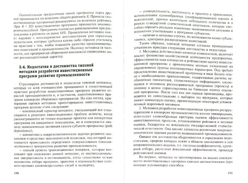 Иллюстрация 1 из 11 для Синергетика инвестиций - Сухарев, Шманев, Курьянов | Лабиринт - книги. Источник: Лабиринт