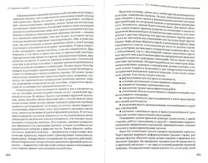 Иллюстрация 1 из 4 для Теория государства и права - Лазарев, Липень | Лабиринт - книги. Источник: Лабиринт