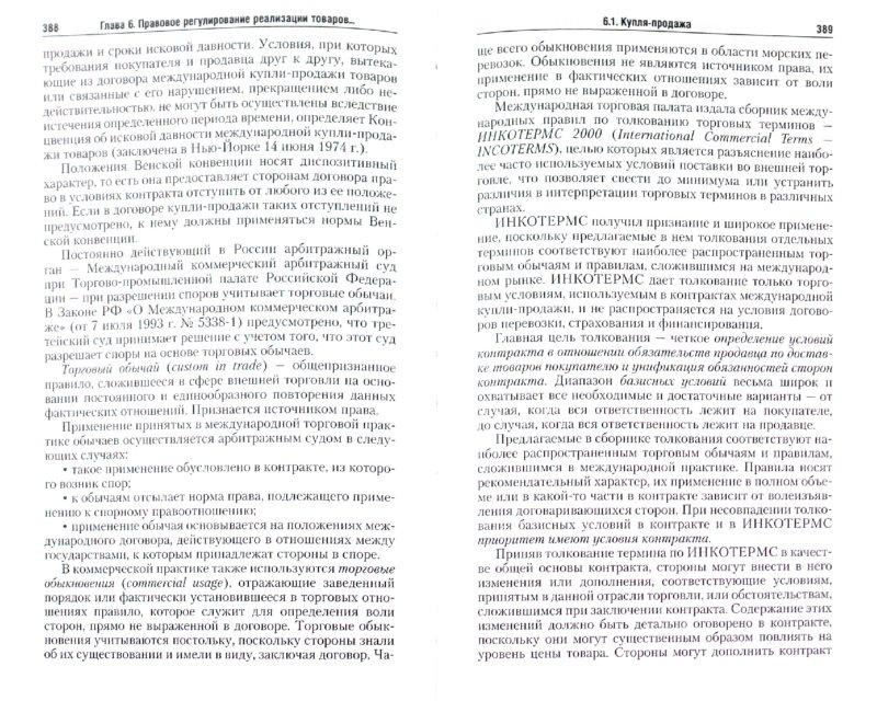 Иллюстрация 1 из 12 для Хозяйственное право - Наталья Круглова | Лабиринт - книги. Источник: Лабиринт