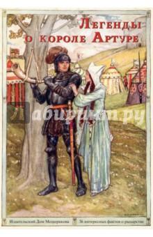 Легенды о короле Артуре. Набор открыток.