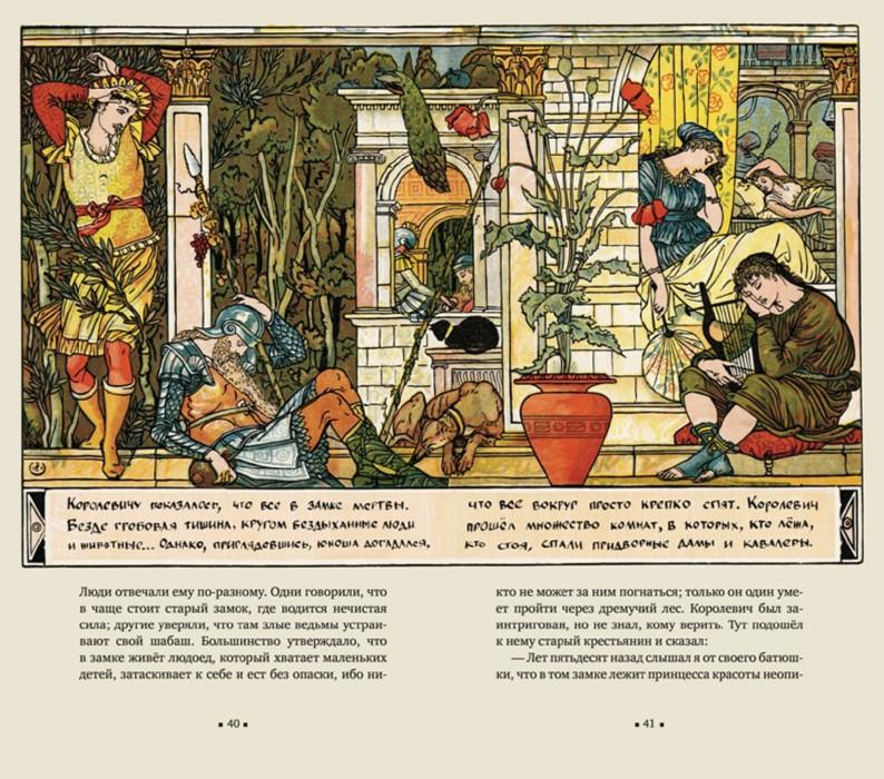 Иллюстрация 1 из 73 для Сказки с иллюстрациями Уолтера Крейна | Лабиринт - книги. Источник: Лабиринт