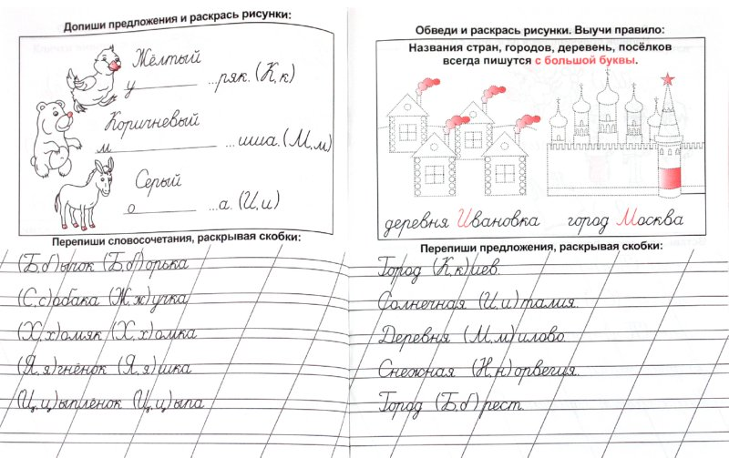 Иллюстрация 1 из 3 для Пропись-словарик. Пишем и запоминаем имена и названия   Лабиринт - книги. Источник: Лабиринт