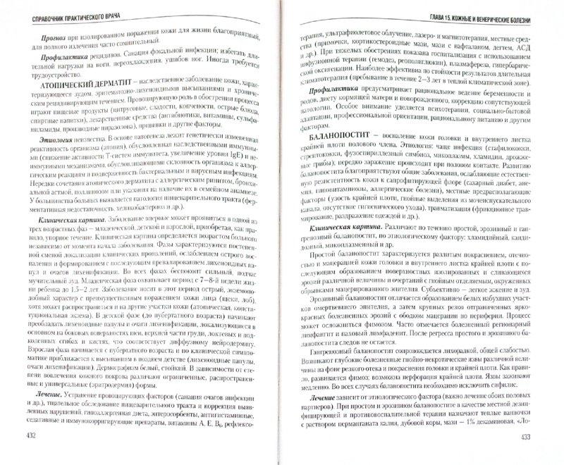 Иллюстрация 1 из 6 для Справочник практического врача. Том 2 | Лабиринт - книги. Источник: Лабиринт