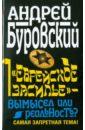 Буровский Андрей Михайлович Еврейское засилье - вымысел или реальность?