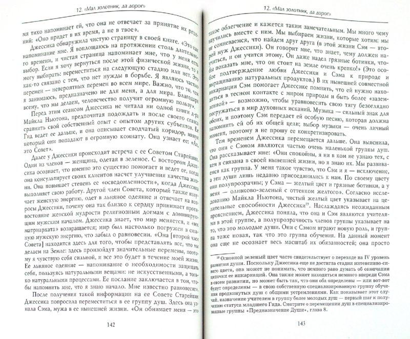 Иллюстрация 1 из 16 для Воспоминания о жизни после жизни. Жизнь между жизнями. История личностной трансформации - Майкл Ньютон   Лабиринт - книги. Источник: Лабиринт