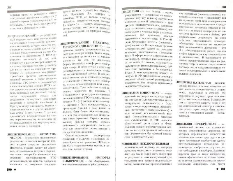 Иллюстрация 1 из 2 для Внешнеторговая энциклопедия - Долгов, Арсенов, Шалашов | Лабиринт - книги. Источник: Лабиринт