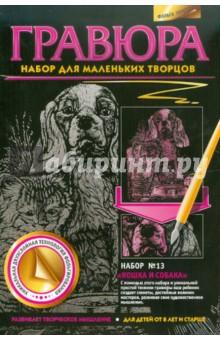 """Гравюра №13 """"Кошка и собака"""""""