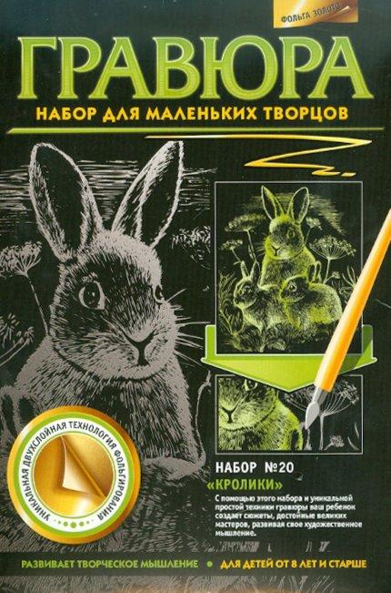 """Иллюстрация 1 из 2 для Гравюра. №20 """"Кролики""""   Лабиринт - игрушки. Источник: Лабиринт"""