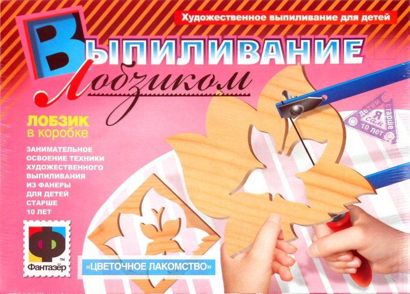Иллюстрация 1 из 3 для Выпиливание лобзиком «Цветочное лакомство» (487057) | Лабиринт - игрушки. Источник: Лабиринт