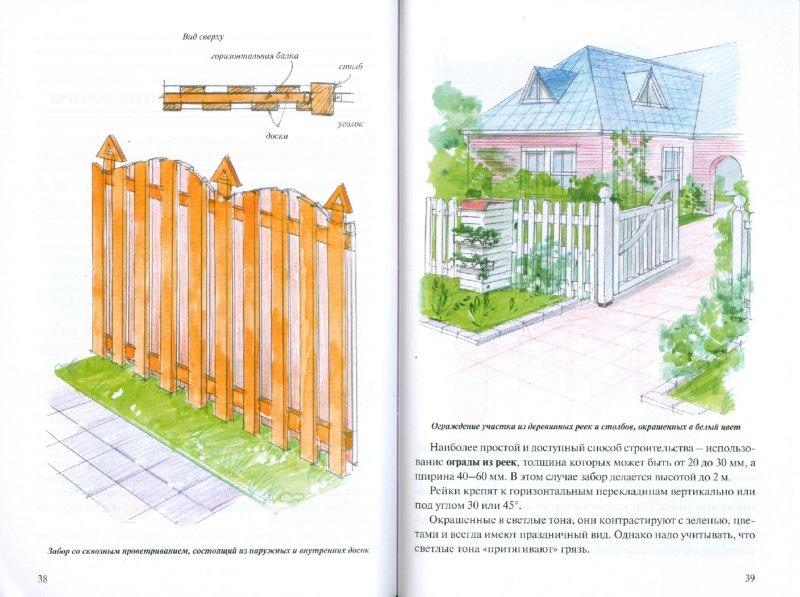 Иллюстрация 1 из 15 для Ограждение садового участка - Страшнов, Страшнова | Лабиринт - книги. Источник: Лабиринт