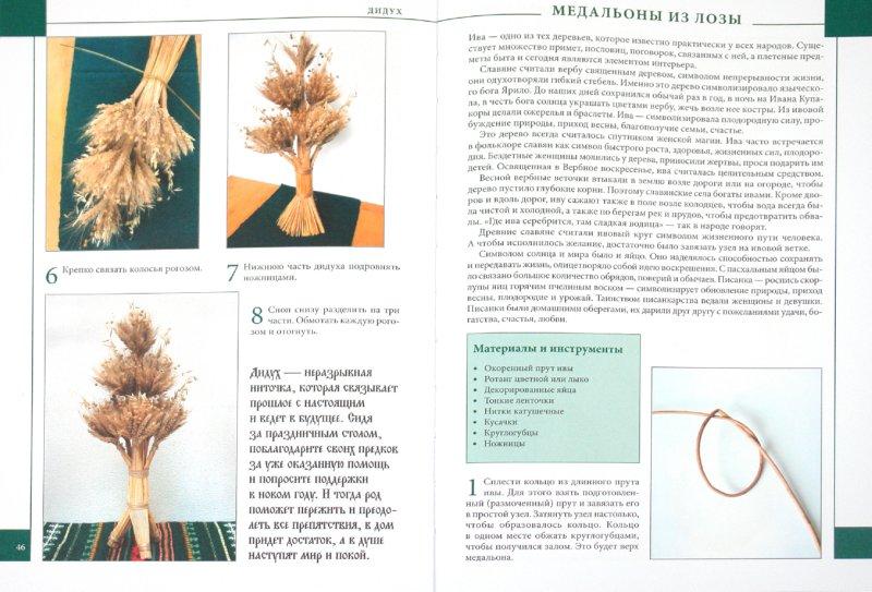 Иллюстрация 1 из 6 для Обереги своими руками: украшение и защита вашего дома - Хоменко, Никитюк | Лабиринт - книги. Источник: Лабиринт