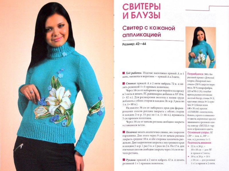 Иллюстрация 1 из 10 для Свитеры, пуловеры, кардиганы, жилеты | Лабиринт - книги. Источник: Лабиринт