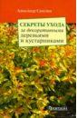 Сапелин Александр Юрьевич Секреты ухода за декоративными деревьями и кустарниками