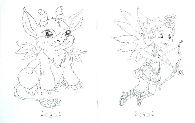 Иллюстрация 1 из 3 для Драконы и волшебники: раскраска | Лабиринт - книги. Источник: Лабиринт