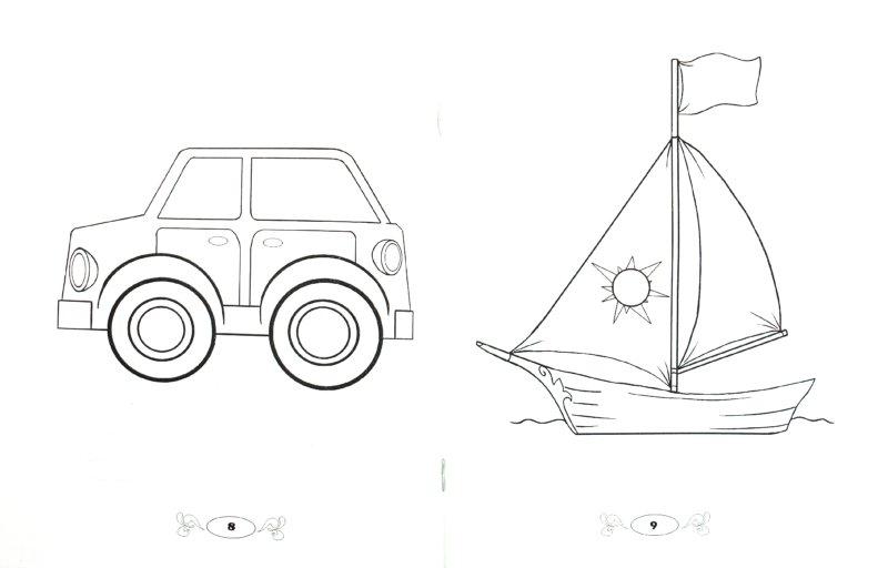 Иллюстрация 1 из 12 для Мои любимые игрушки: раскраска   Лабиринт - книги. Источник: Лабиринт