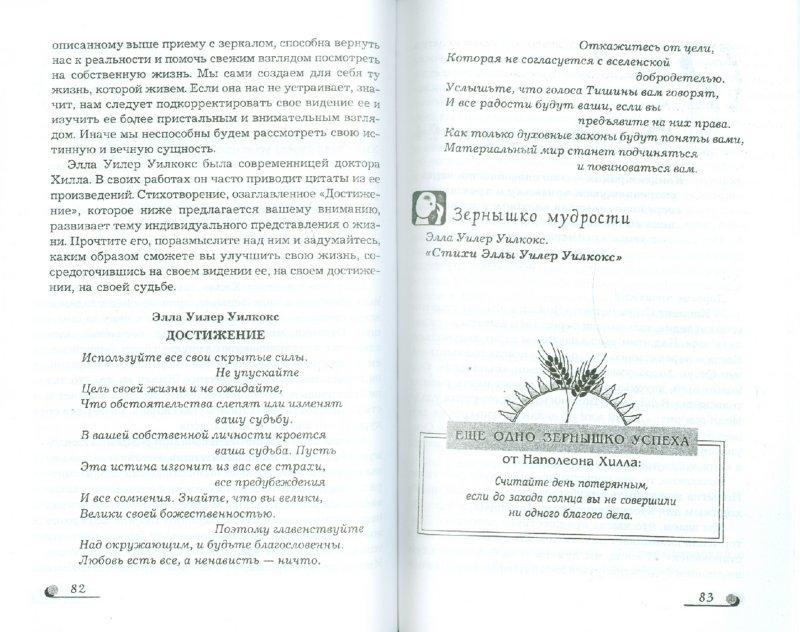 Иллюстрация 1 из 5 для Волшебные зерна успеха. Школа Наполеона Хилла - Хилл, Уильямсон | Лабиринт - книги. Источник: Лабиринт