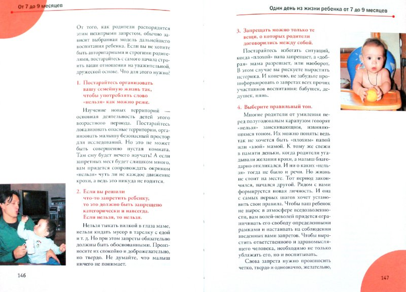 Иллюстрация 1 из 8 для Развивающие игры с пеленок - Бабанин, Королева   Лабиринт - книги. Источник: Лабиринт