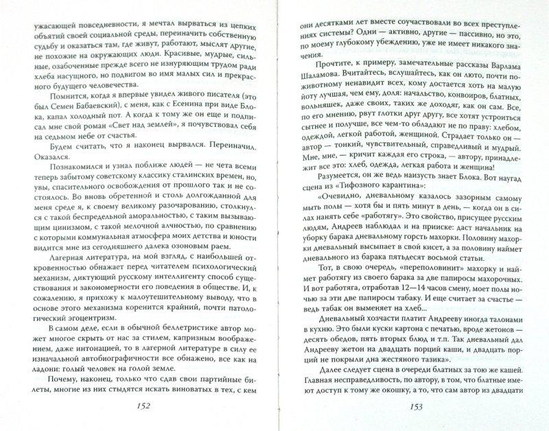 Иллюстрация 1 из 8 для Растление великой империи - Владимир Максимов | Лабиринт - книги. Источник: Лабиринт