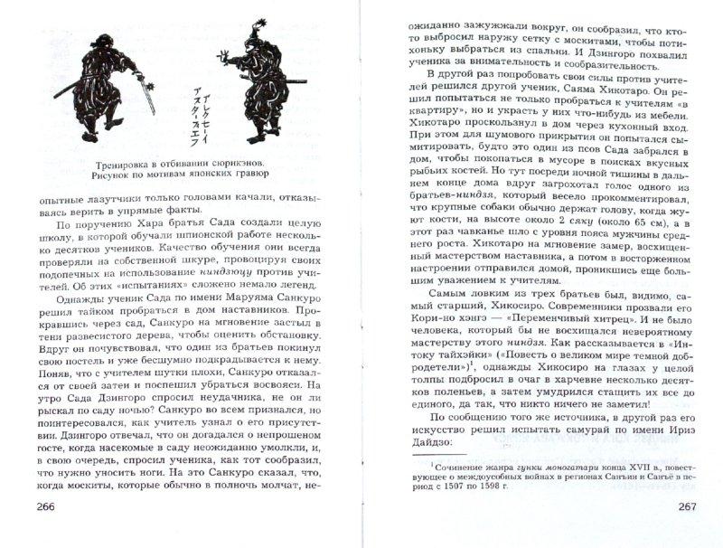 Иллюстрация 1 из 25 для Ниндзя: боевое искусство - Алексей Горбылев | Лабиринт - книги. Источник: Лабиринт