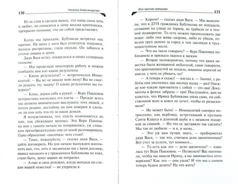 Иллюстрация 1 из 2 для Все против свекрови - Наталья Александрова   Лабиринт - книги. Источник: Лабиринт