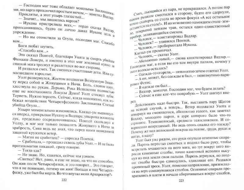 Иллюстрация 1 из 2 для Проклятая кровь. Похищение - Юрий Пашковский | Лабиринт - книги. Источник: Лабиринт