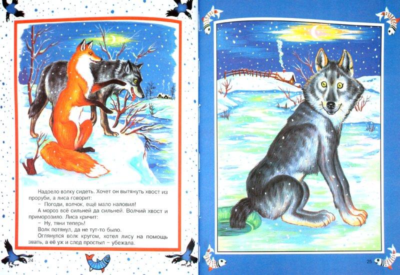 Иллюстрация 1 из 22 для Кот, лиса и петух. Лисичка-сестричка и волк. Кот и лиса | Лабиринт - книги. Источник: Лабиринт