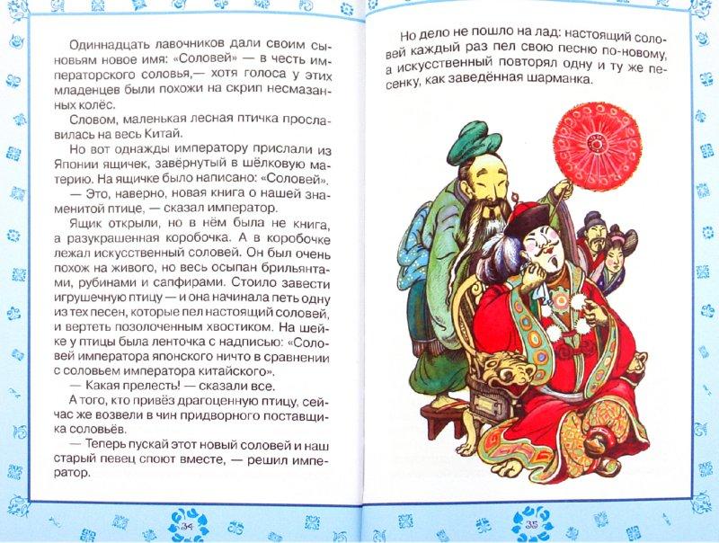 Иллюстрация 1 из 16 для Гадкий утенок. Соловей (+DVD) - Ханс Андерсен | Лабиринт - книги. Источник: Лабиринт