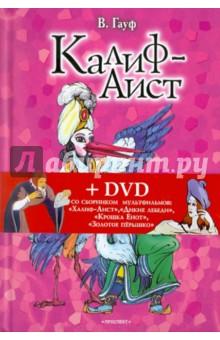 Калиф-Аист. Сказки (+DVD) коньяк белый аист в ижевске