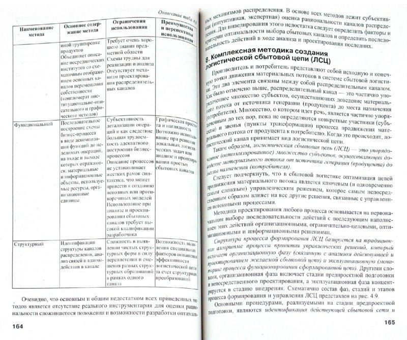 Иллюстрация 1 из 16 для Логистика. Учебное пособие для бакалавров - Борис Аникин | Лабиринт - книги. Источник: Лабиринт