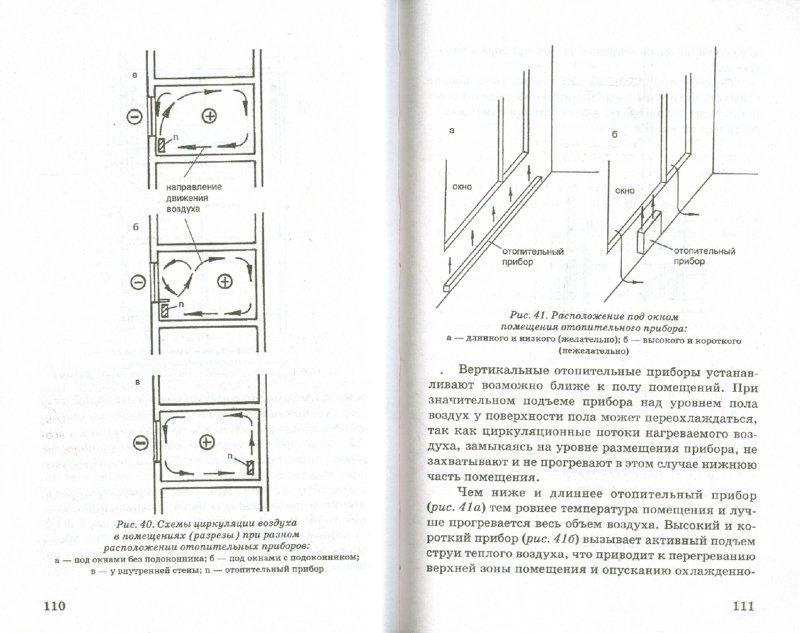 Иллюстрация 1 из 8 для Водяное отопление индивидуальных домов. Системы отопления. Монтаж. Эксплуатация | Лабиринт - книги. Источник: Лабиринт