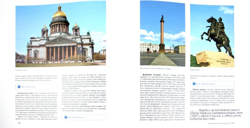 Иллюстрация 1 из 6 для 100 самых красивых городов России | Лабиринт - книги. Источник: Лабиринт