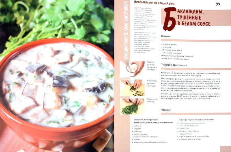 Иллюстрация 1 из 16 для Кулинарные импровизации для будней и праздников - Светлана Лагутина | Лабиринт - книги. Источник: Лабиринт