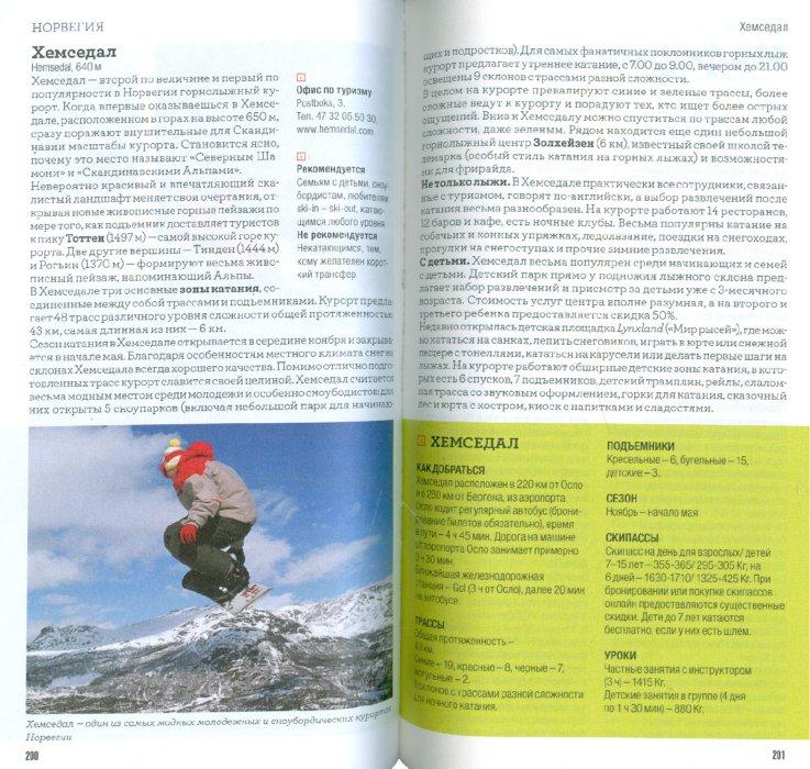 Иллюстрация 1 из 5 для Горные лыжи. Западная Европа и Словения - Алина Трофимова | Лабиринт - книги. Источник: Лабиринт