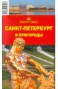Обложка Санкт-Петербург и пригороды, 7-е издание
