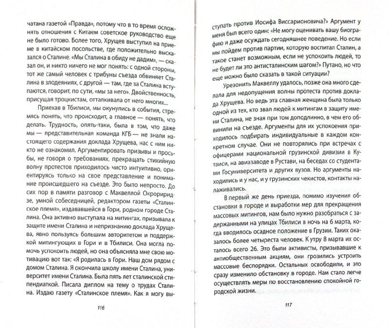 Иллюстрация 1 из 14 для Как готовили предателей - Филипп Бобков | Лабиринт - книги. Источник: Лабиринт