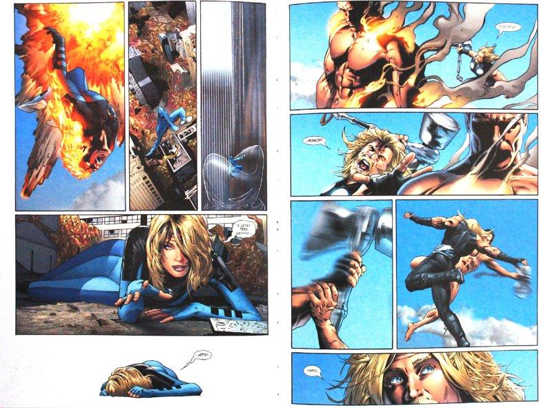 Иллюстрация 1 из 12 для Сборник комиксов. Абсолютная сила | Лабиринт - книги. Источник: Лабиринт