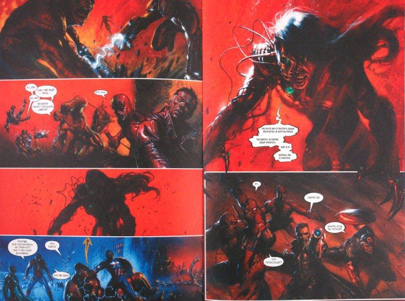 Иллюстрация 1 из 5 для Сборник комиксов. Секретная война | Лабиринт - книги. Источник: Лабиринт