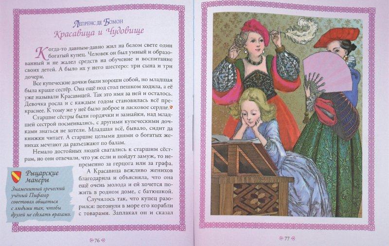Иллюстрация 1 из 10 для Как стать рыцарем. Растем вместе с героями любимых сказок - Перро, Гримм | Лабиринт - книги. Источник: Лабиринт