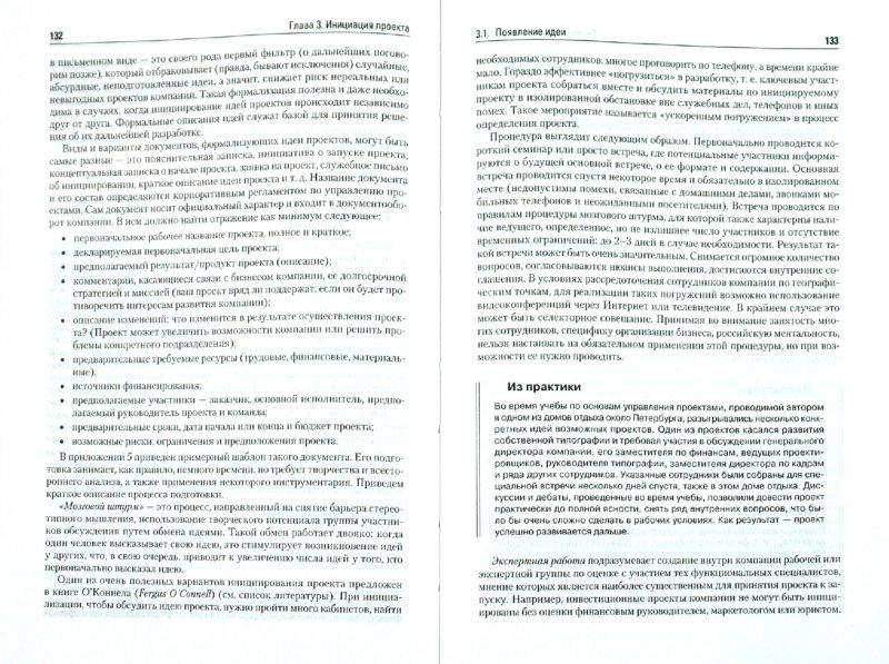 Иллюстрация 1 из 13 для Основы управления проектами в компании: Учебное пособие - Валерий Фунтов   Лабиринт - книги. Источник: Лабиринт
