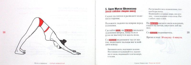 Иллюстрация 1 из 21 для Йога в кармане: Сурья Намаскар. Приветствие Солнца - Виталий Литвинов | Лабиринт - книги. Источник: Лабиринт