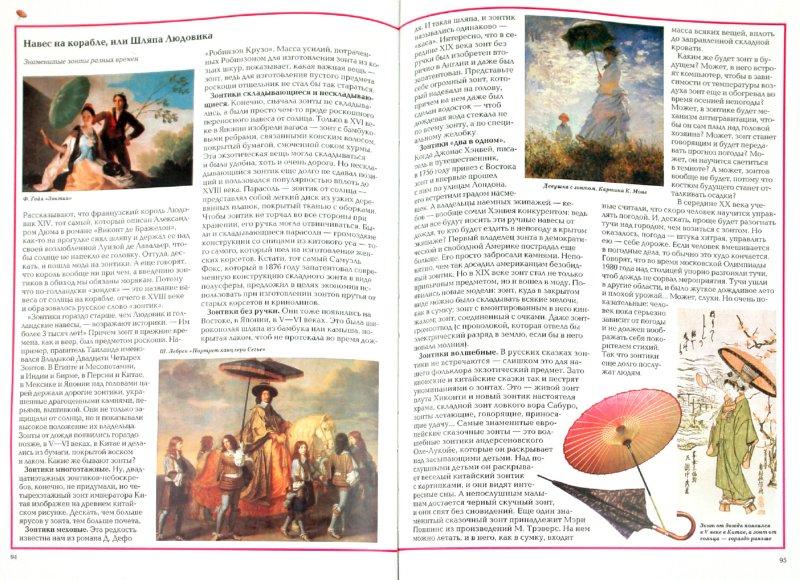 Иллюстрация 1 из 21 для Вокруг света - Светлана Лаврова | Лабиринт - книги. Источник: Лабиринт